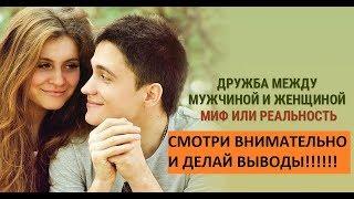 ДРУЖБА МЕЖДУ МУЖЧИНОЙ И ЖЕНЩИНОЙ ПОМНИ ОБ ЭТОМ отношения любовь
