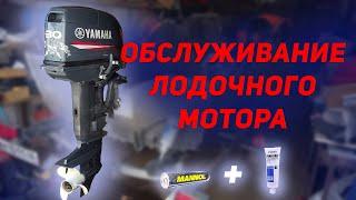 Техническое обслуживание лодочного мотора Замена масла Шприцевание Снятие винта