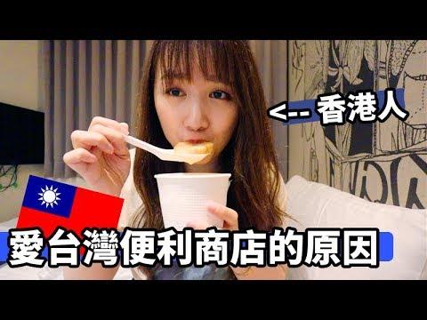 香港人很愛台灣便利商店的原因是... ? | Mira 咪拉