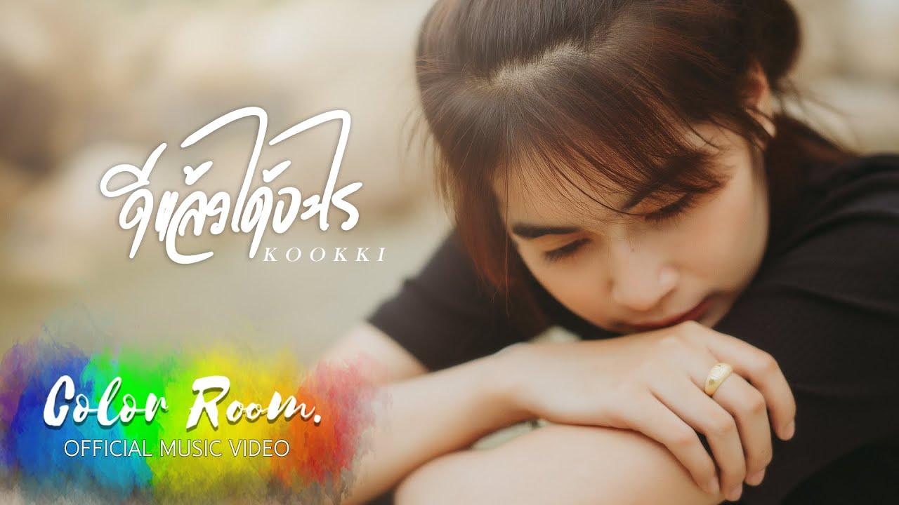 ดีแล้วได้อะไร - KOOKKI 「Official MV」