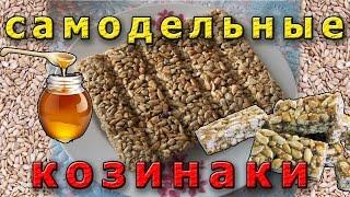 Козинаки из семечек и орехов в домашних условиях видео рецепт