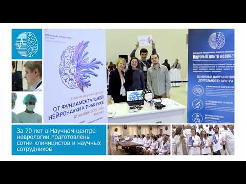 Научный центр неврологии в Москве