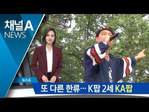 또 다른 한류…K팝 2세 'KA팝' 매력에 빠지다