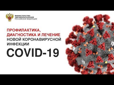 Временные методические рекомендации «Профилактика, диагностика и лечение новой коронавирусной инфекц