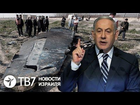 Иран снова солгал мировому сообществу – Нетаньяху | TВ7 Новости Израиля | 14.01.20