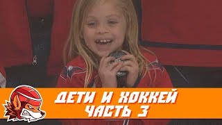 Дети и хоккей: подборка самых забавных и милых моментов. Часть 3