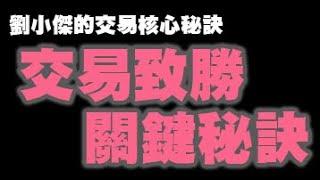 """交易致勝關鍵秘訣: 淺談 """"單一信仰、獨立判斷"""""""