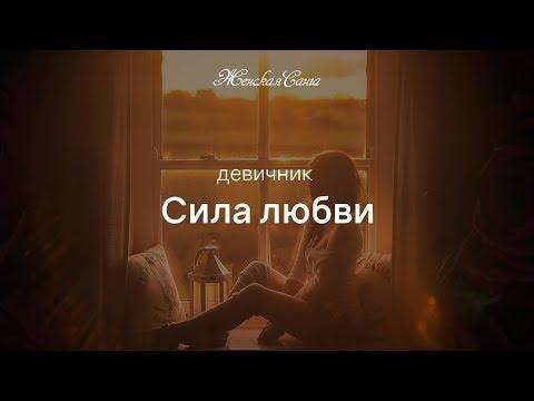 """Девичник """"Сила любви"""" — Женская Санга - WomanSanga.ws"""