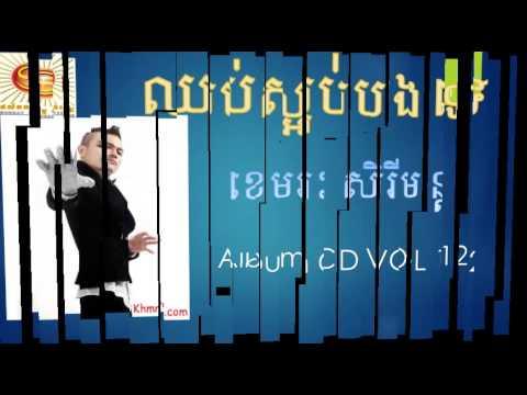 Sunday cd vol 112 Chop Saob Bong Tov By Khemarak Sereymon
