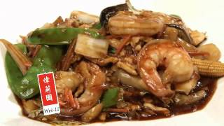 Wei Li Restaurant Auburn Maine 1
