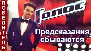 Александру Панайотову предсказали победу в шоу