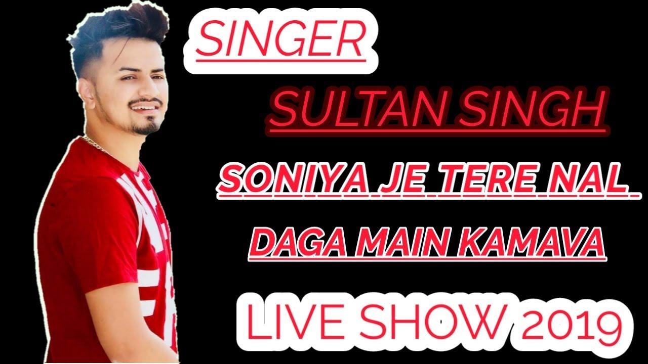 Singer Sultansingh Soniye Je Tere Naal Daga Main Kamava Best Song 2019 By Sahil Ludhiana