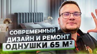 Ремонт однокомнатной квартиры в новостройке в Москве | ЖК Донской Олимп