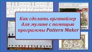 Программа Pattern Maker v4 Pro - органайзер для мулине