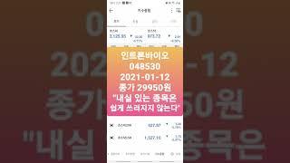 [인바뉴스] 인트론바이오 2021-01-12 종가 29…