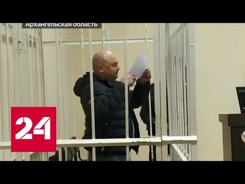 Профессиональный потерпевший: что известно о виновнике смертельного ДТП в Архангельске - Россия 24