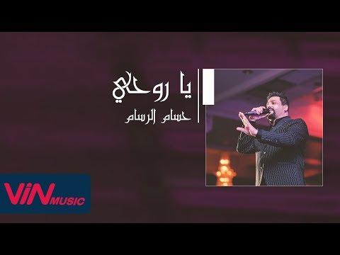 Hussam Al Rassam - Ya Rohe | حسام الرسام - يا روحي