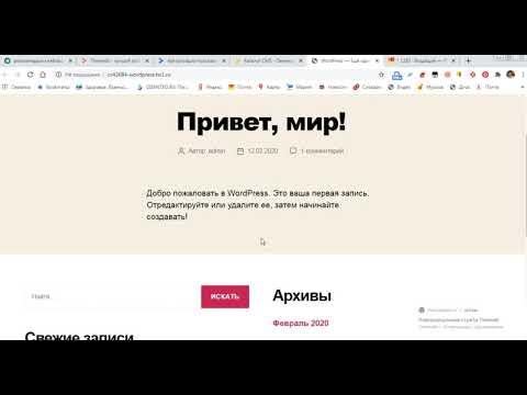 Блог на вордпресс пошаговая инструкция