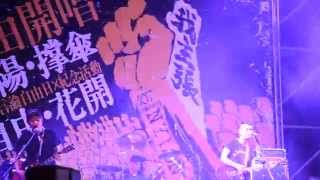 人生,晚安台灣-滅火器樂團-2015台南我主張「自由開唱」