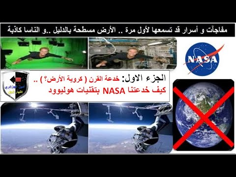 الجزء الاول : خدعة القرن (كروية الأرض؟) .. كيف خدعتنا NASA الناسا بتقنيات هوليوود ؟