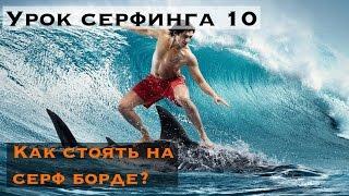Урок серфинга 10. Как вставать на серф? Правильная стойка в серфинге.