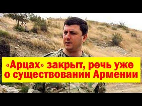 «Арцах» закрыт, речь уже о существовании Армении