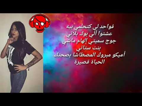 ILY - Khelouni [Lyrics-الكلمات] /Bent Stati