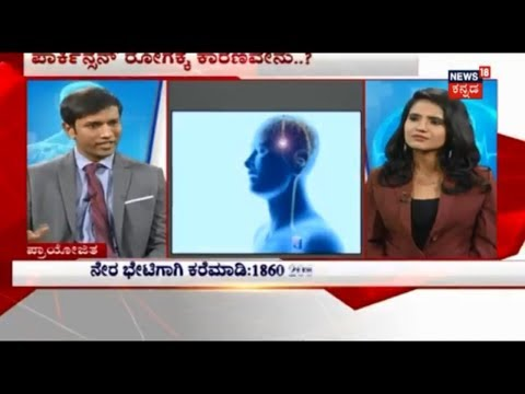 Hello Doctor | World Parkinson Day Special With Dr. Kuldeep | April 11, 2018