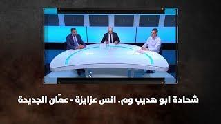 شحادة ابو هديب وم.انس عزايزة - عمّان الجديدة
