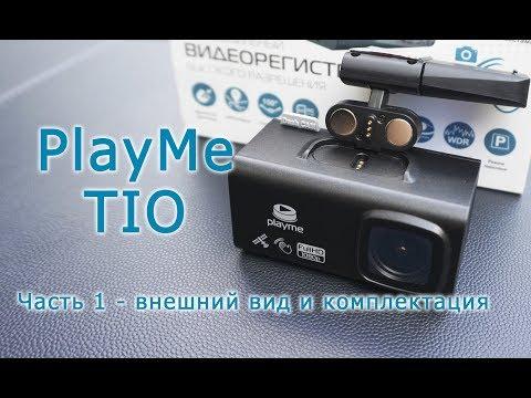Детальный обзор видеорегистратора PlayMe TIO. Часть 1 - внешний вид и комплектация