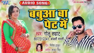आगया #Golu Samrat का नया सबसे हिट गाना 2020   Babua Ba Pet Me   Bhojpuri Hit Song