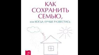 Удержать мужа, сохранить семью  Причины измен в семье  Комментарии психолога Александра Кичаева