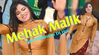 Mehak Malik   Gal Nibhanwanr Di Hoi Hayi   Ay Ta Gal Koi Nai Hoi    Raja Studio