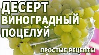 Простые рецепты. Десерт «Виноградный поцелуй» рецепт