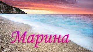"""МАРИНА"" стихи Анастасия Одесса"