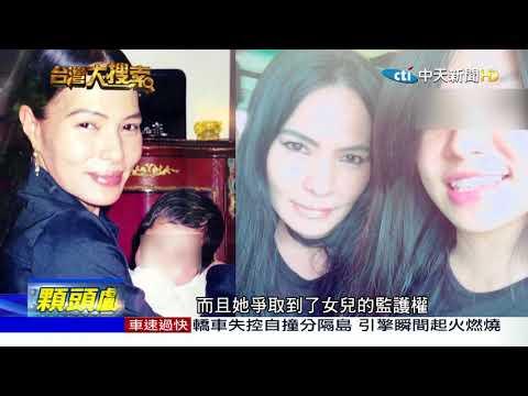 2018.06.02 台灣大搜索[完整版]潘越雲離婚再遇真愛、台灣開膛手傑克,分屍三頭顱是母女檔……