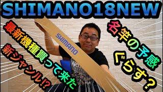 シマノ2018年新製品 ゾディアス「260ML-G」が凄い!【話題のグラススピニングを春のバス釣り用にゲット】 thumbnail