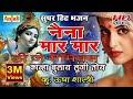 naina mar mar kanha bulay lungi toy    Dehati languriya    Premkishor  mp3 link in description