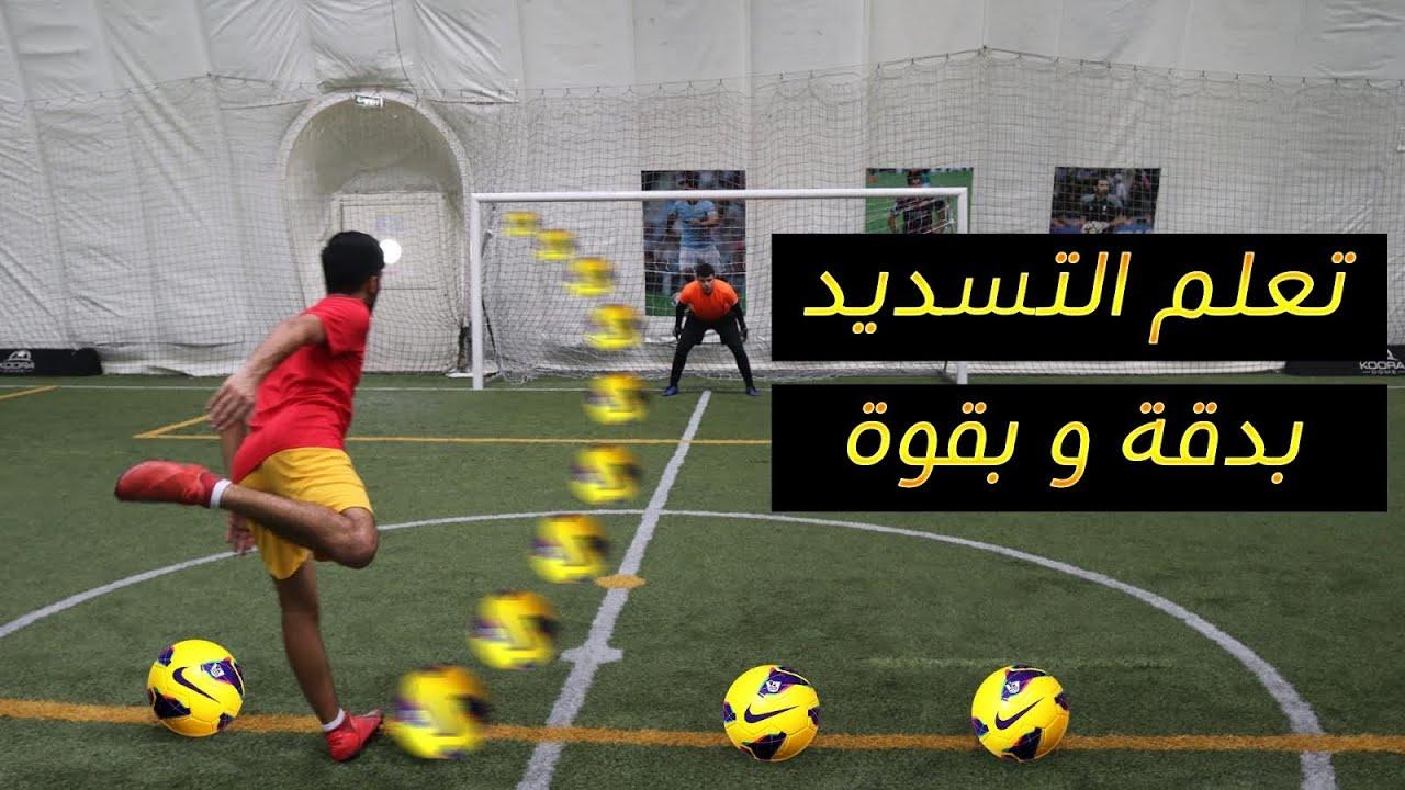 تعلم التسديد بقوة و دقة مثل اللاعبين المحترفين !!   How to Shoot with power