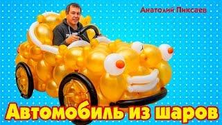 как сделать машину из шаров своими руками