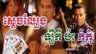រឿងចិន ល្អមើលណាស់, ស្តេចល្បែងឡឺកឺប៉ះកុំកុំ, Sdach Lbeng Leu Keu Pash Kom Kom, Ep01