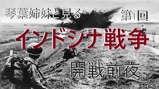 【voiceroid解説】第1次インドシナ戦争 開戦前夜