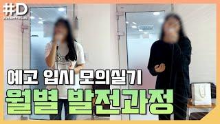 믿고 배우는 드림보컬! ㅣ 예고 입시 모의실기고사 월별 발전과정