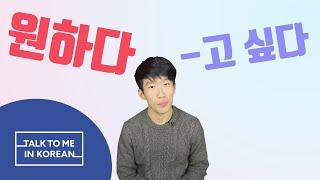 Korean Q&A - Want (원하다 vs -고 싶다)