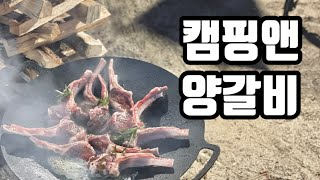 vlog)캠핑요리 이번엔 양갈비다~  양갈비 굽는법 우…
