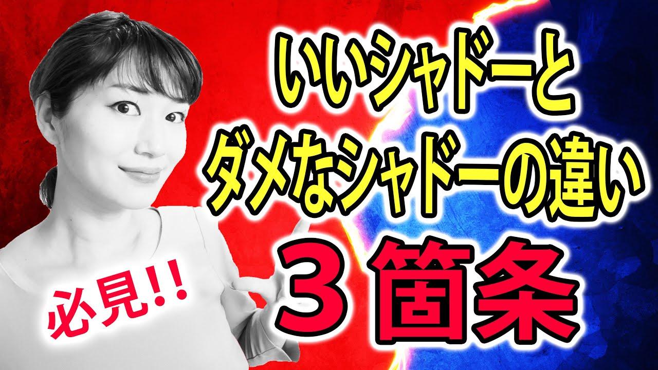 【必見】社交ダンス シャドーは不要?いいシャドーとダメなシャドーの違いについて徹底解説!!