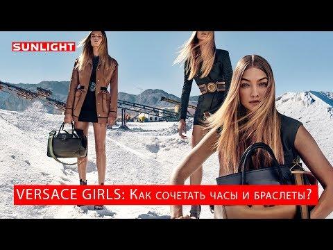 Versace Girls | Как носить браслеты и наручные часы по-новому | Санлайт