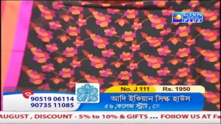 ADI INDIAN SILK HOUSE  CTVN Programme on Aug 18, 2018 at 7:30 PM