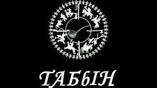 ТАБЫН, ҚАРАЖОН АТА ТУРАЛЫ