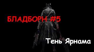 видео Bloodborne Порождение крови: секреты прохождения, гайд по боссам - как убить боссов в игре Бладборн (геймплей, советы)